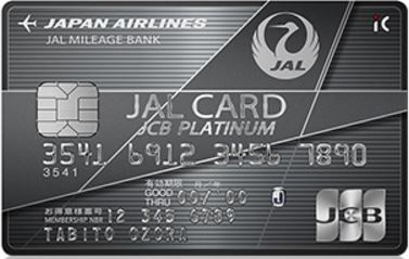 card_jal-plutinum