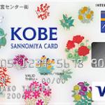 KOBE SANNOMIYA CARD 三宮でさまざまな特典を受けられる
