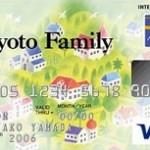 京都ファミリーカード お買い物しながらポイントが貯まる