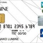 ルミネカード ルミネで5%OFFのビューsuica一体型カード