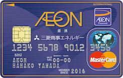 三菱商事エネルギーイオンカード