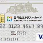 三井住友トラストVISAカード 三井住友カードとほぼ同じサービスが受けられる