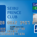 SEIBU PRINCE CLUBカードセゾン 西武電鉄系列ならオトクに使える