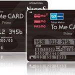 To Me CARD Prime 東京メトロの利用で、定期券で、オートチャージでポイントを貯める