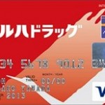 ツルハドラッグカード 日用品購入に強い味方!