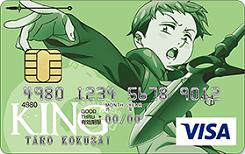 七つの大罪クレジットカード「キング」