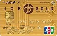 JCBオリジナルシリーズゴールドプラスANAマイレージ