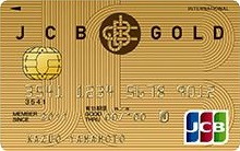 card_JCB-gold-s
