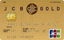 card_JCB-gold-s