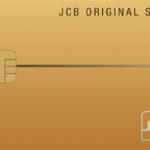 JCBゴールドカード(JCBオリジナルシリーズ) JCBのプロパーカード、保険やサービスは最高峰