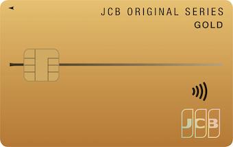 JCBゴールドカードの詳細を見る