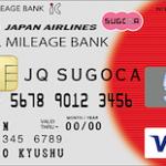 JMB JQ SUGOCAカード JALマイルとJQポイントをダブルで貯める。JR九州でさらにお得