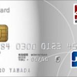 KCカード 海外旅行傷害保険が2000万円自動付帯!