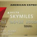 ゴールド会員特典、マイルが貯まる!デルタ スカイマイル・アメリカン・エキスプレス・ゴールドカードを徹底解説