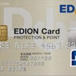 エディオンカード 長期保証の追加とポイント還元率3%が魅力