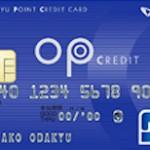OPカード(小田急ポイントカード) 小田急線ユーザーなら見逃せないカードオートチャージにも対応