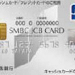 SMBC JCB CARD クラシックカード キャッシュカードと一体型