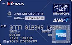 ヤマダLABI-ANAマイレージカード