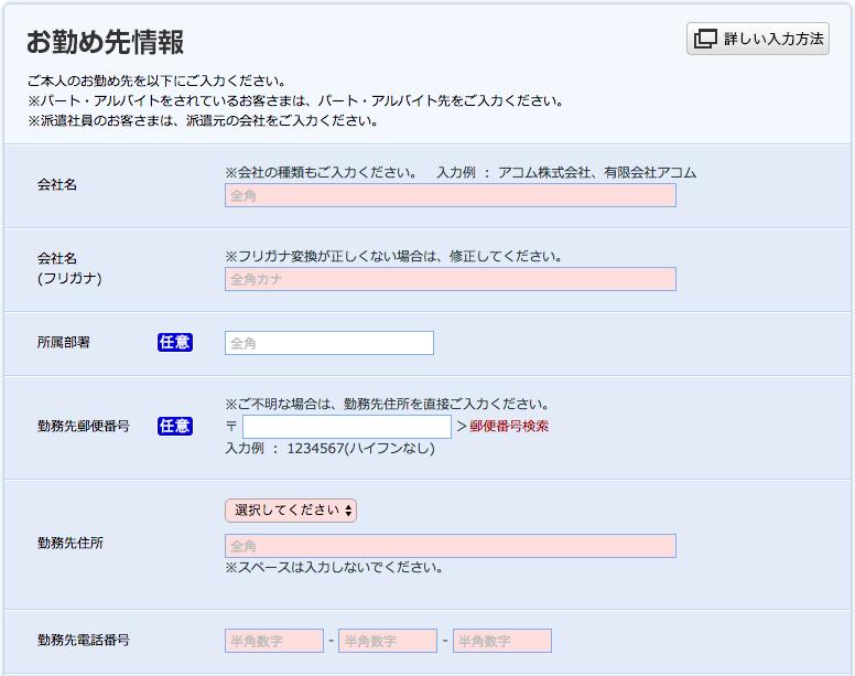 申し込み画面(お勤め先情報)1