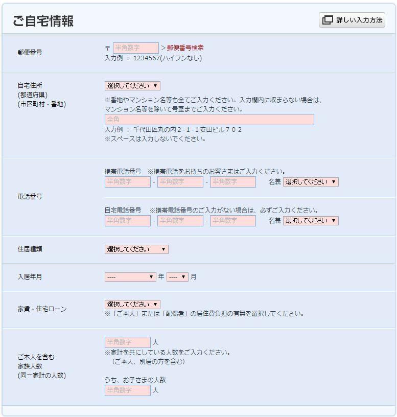 申し込み画面(ご自宅情報)
