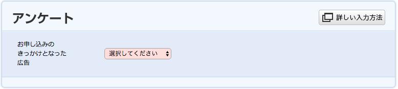申し込み画面(アンケート)