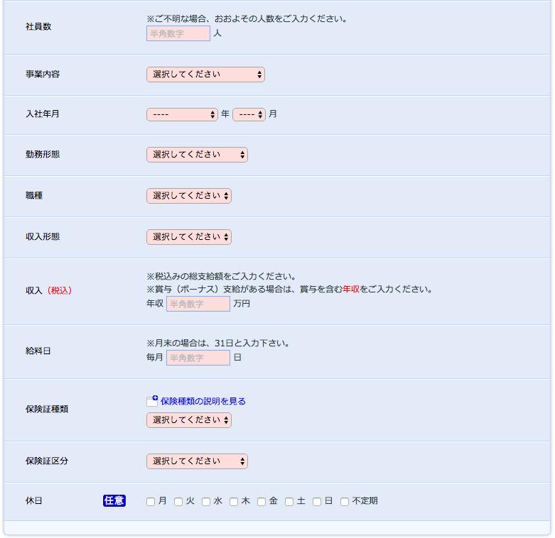 申し込み画面(お勤め先情報)2