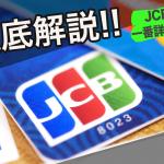 国際ブランドJCBに一番詳しいページ!