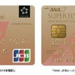 「朝空色」をイメージした2016年限定デザインのゴールドカード、ANA・JCBから新登場