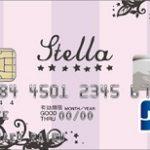 ライフカードStella 女性のための旅と健康を応援するカード