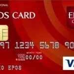 エポスカード(EPOSカード) 年会費無料と7500店舗以上の優待は必見!(評判・口コミあり)
