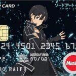 ライフカード、人気アニメ「ソードアート・オンライン」とのコラボレーションカードの会員募集を開始