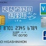 大人の休日倶楽部ミドルカード JR東日本・JR北海道の切符が5%割引!旅行好きの50代におすすめのカード