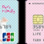 ライフカードが声優ユニット「petit milady」とタイアップ、限定デザインクレジットカードの募集開始