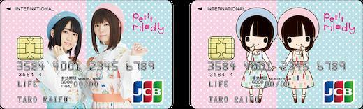 card_petit_milady