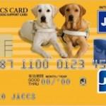 日本盲導犬協会カード カードを使うだけで寄付できる。さらにポイント2倍!