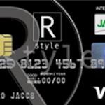 ジャックスカードR-style  実質年会費無料で高ポイント還元率、リボ払い専用カード