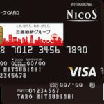 三菱地所グループCARD 隠れ高還元率カード。グループ系列の大型モールで2%還元
