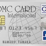 OMCカード 主婦におすすめ!イトーヨーカ堂、イオンでポイントがたまる普段使いのカード