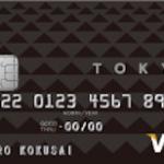 TOKYO CARD ASSIST 高級感のある年会費無料のカード!ポイント2倍でいつでもお得