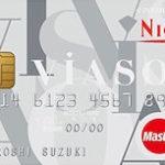 VIASO ニコスの年会費無料カード、自動キャッシュバックで面倒くさがりにオススメ