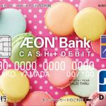 「イオン銀行CASH+DEBIT」の発行が開始 キャッシュカード・JCBデビット・電子マネーが一つに