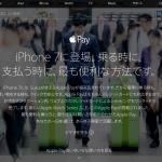 「Apple Pay」の提供開始で、iPhone7の端末からクレカ決済可能に。クレジットカードの利便性が向上!