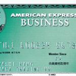 アメリカン・エキスプレス・ビジネスカード(グリーン)補償はしっかり、家族も守る。ゴールドカードクラスの1枚