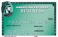 アメリカンエキスプレスビジネスグリーン