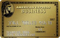 アメリカンエキスプレスビジネスゴールドカード