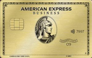 アメックスビジネスゴールドカードが金属製カードにリニューアル。年会費やサービスが追加