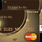 EX Gold for Biz(エグゼクティブ ゴールドフォービズ ) 還元率が高すぎる法人カード!