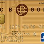 JCB法人ゴールドカード 法人クレジットカードで人気のステータスカード【初年度年会費無料】