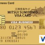 三井住友VISAビジネスゴールドカード スマートな経費管理と確かなステータス
