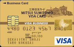 三井住友VISAビジネスゴールドカード